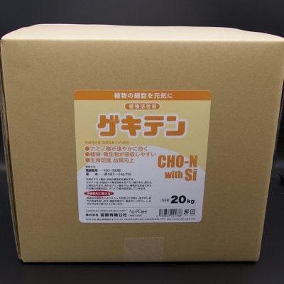 植物活力液(ゲキテン)20ℓ