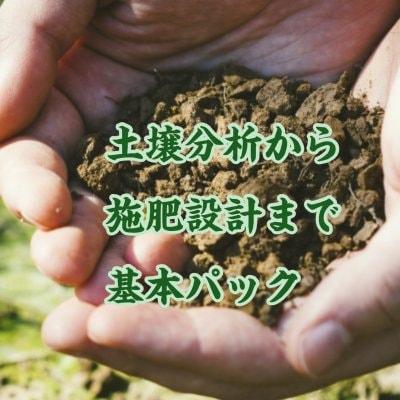 土壌分析から施肥設計までの基本パック「土壌分析・土壌診断・施肥設計」