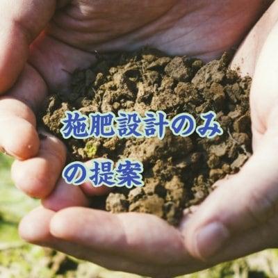 施肥設計のみ[土壌分析と診断をお持ちの方]