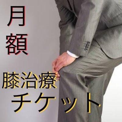 【膝】月額治療チケット