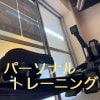【パーソナルトレーニング・20分】