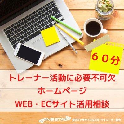 パーソナルトレーナー|WEB・ECサイト活用相談60分