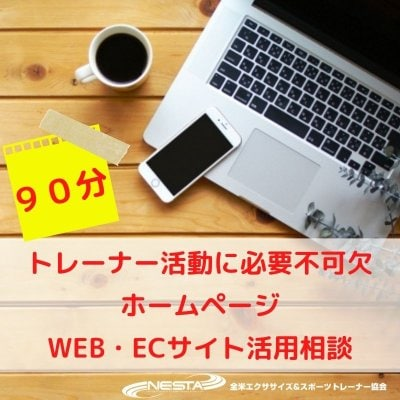 パーソナルトレーナー|WEB・ECサイト活用相談90分