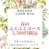 【現地払い・現金決済・PayPay・auPayのみ/高ポイント還元!ツクツク限定!此の花春のふくふくコース