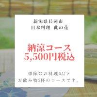 【現地払い・現金決済・PayPay・auPayのみ/高ポイント還元!ツクツク限定!此の花納涼コース