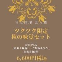 ツクツク限定 秋の味覚セット【現地払い・現金決済・PayPayのみ】