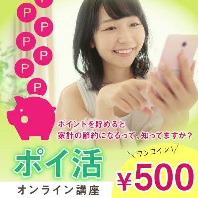 実質0円【オンライン】賢いポイントの貯め方、ポイントの使い方講座 4月8日14時〜14時30分