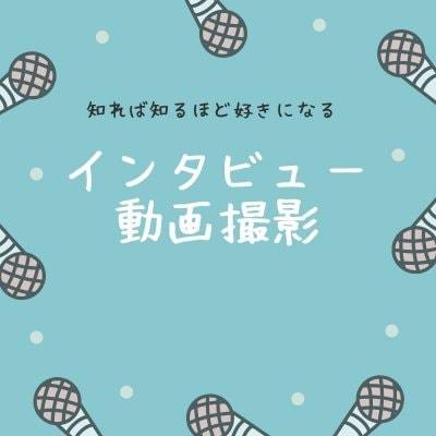 U様専用 動画インタビュー
