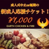 あなたの1000円が新成人の為のお食事券になります!