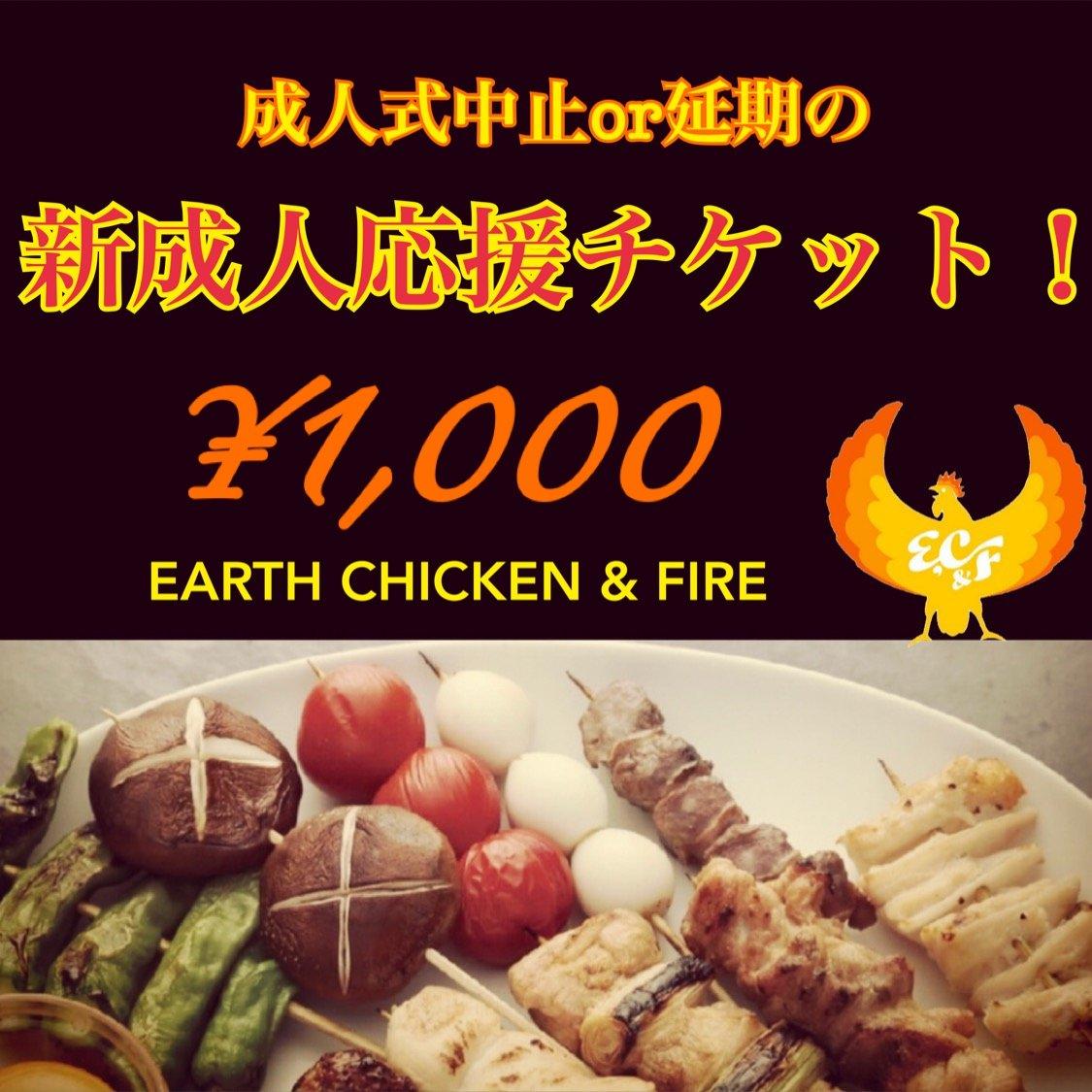 あなたの1000円が成人式中止延期の新成人へのお食事券になります!のイメージその1