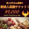 あなたの1000円が成人式中止延期の新成人へのお食事券になります!