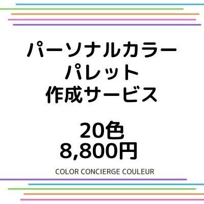 パーソナルカラーパレット作成サービス 20色 8,800円