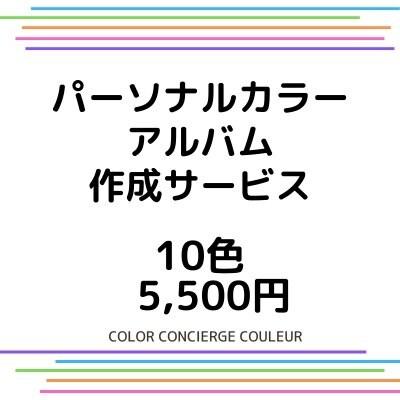 パーソナルカラーアルバム作成サービス 10色 5,500円