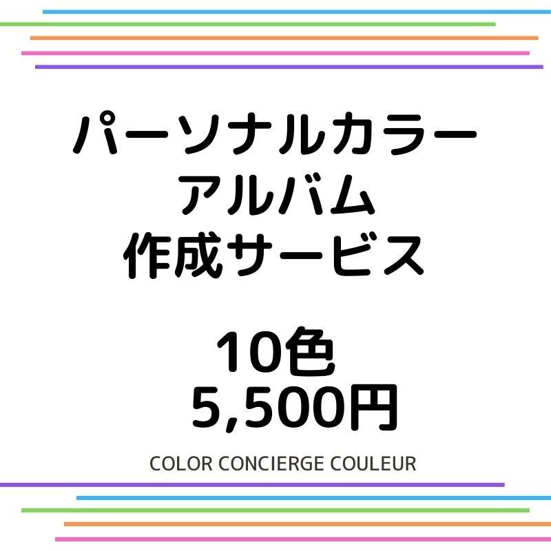 パーソナルカラーアルバム作成サービス 10色 5,500円のイメージその1