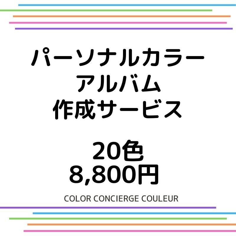 パーソナルカラーアルバム作成サービス 20色 8,800円のイメージその1