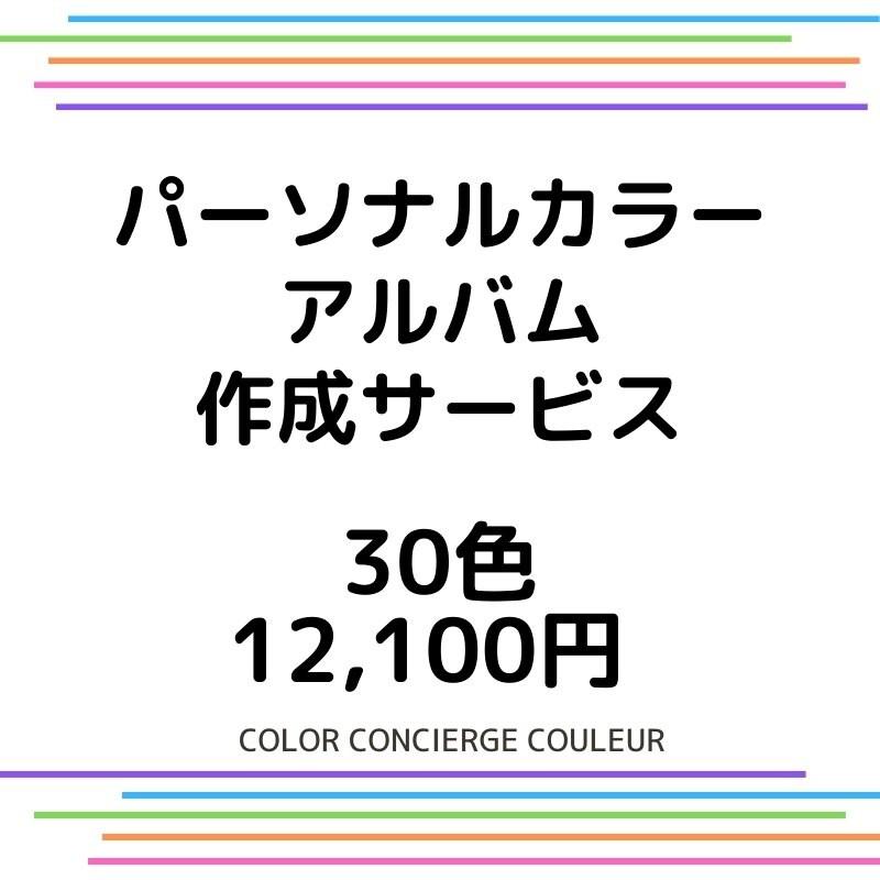 パーソナルカラーアルバム作成サービス 30色 12,100円のイメージその1