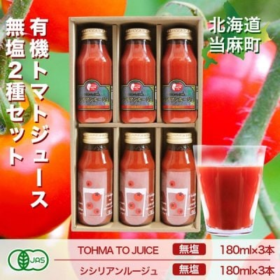 有機IASトマトジュース無塩2種飲み比べセット/180ml×6本セット