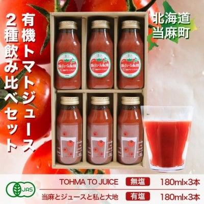 有機JAS トマトジュース2種飲み比べセット無塩・有塩 /180ml×6本セット