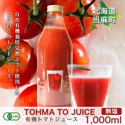 定期お届け便!有機JASトマトジュース(無塩)1000ml×2本 TOHMA TO JU...