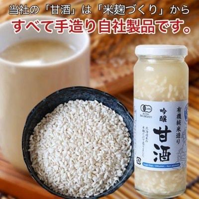 有機米麹甘酒200ml×6本セット