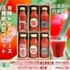 有機JASトマトジュース3種のみ比べセット/180ml×6本セット