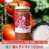 有機JAS 雪ん子トマト 150ml /北海道 トマトジュース /米麹 /甘酒 ミックス/6本セット