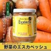 野菜のエスカベッシュ