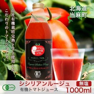 有機JASトマトジュース(無塩)1000ml×2本 シシリアンルージュ