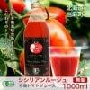有機JAS無塩トマトジュースシシリアンルージュ無塩 /1000ml×2本セット