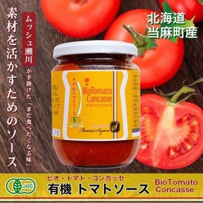 ビオトマトコンカッセ(有機トマトソ-ス)