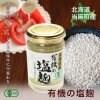 有機の塩麹