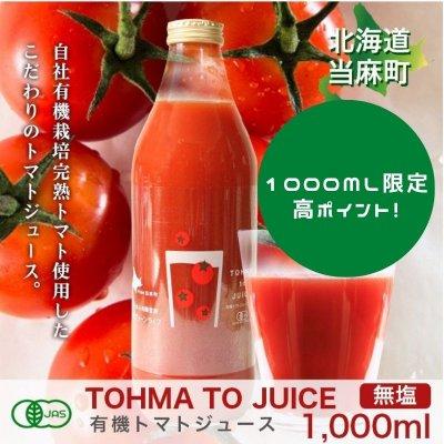 有機JASトマトジュース(無塩)1000ml×2本 TOHMA TO JUICE
