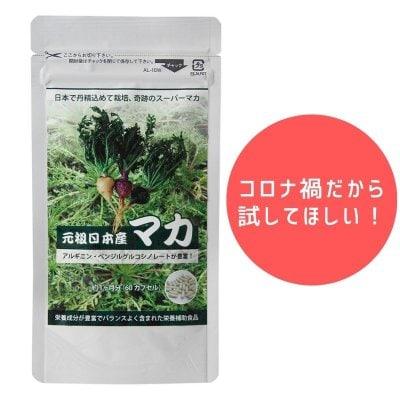 マカ元祖日本産(100%使用)