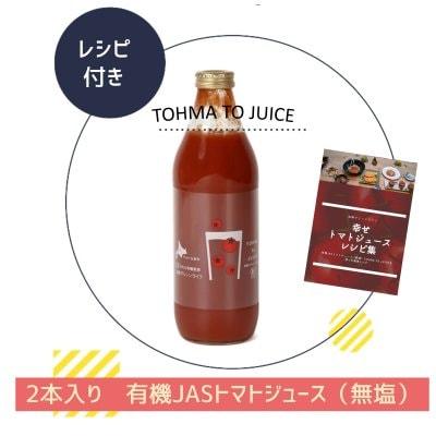 【レシピ付き/お中元・贈答用】有機JASトマトジュース(無塩)1000ml×2...