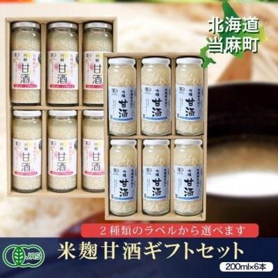 有機JAS 純米造り吟醸甘酒 米麹甘酒/200ml×6本セット