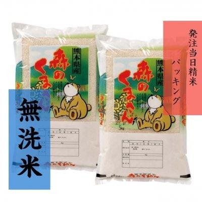 ☆送料無料☆10kg(5kg×2)無洗米【熊本県北産】森のくまさん(新米)