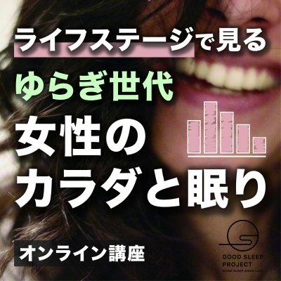 2月28日(日) 11:00〜 ゆらぎ世代『女性のカラダと眠り』【オンライン講座】