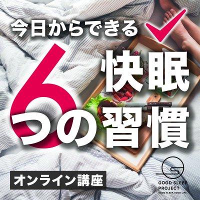 3月28日(日)11:00〜 今日からできる快眠6つの習慣【オンライン講座】