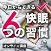 開講御礼!8月24日(火)20:00〜20:50 『今日からできる快眠6つの習慣』【オンライン講座】
