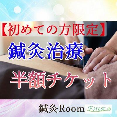 ❊初めての方限定!❊ 【現地払い専用】鍼灸治療半額チケット