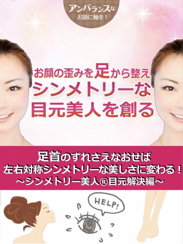 お顔の歪みを足から整え、シンメトリーな目元美人を創る シンメトリー美人®目元解決編のイメージその1