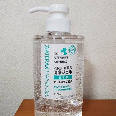 ジアテラックス ハンドジェル(ヒアルロン酸入りハンドジェル・日本製...