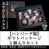 [3月発送分]No01_【ハンバーグ敬】5個セット