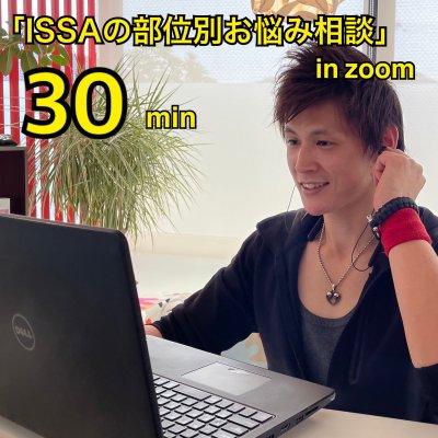 「ISSAの部位別お悩み相談」inZOOM30分
