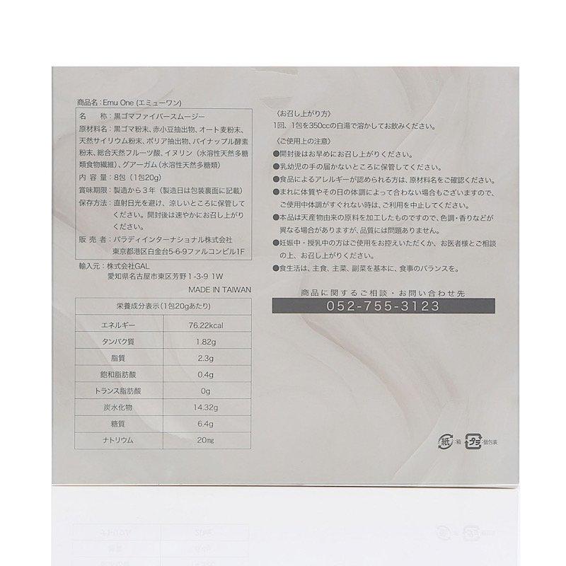 大腸デトックス Emu One「黒ゴマファイバースムージー」(エミューワン)のイメージその4