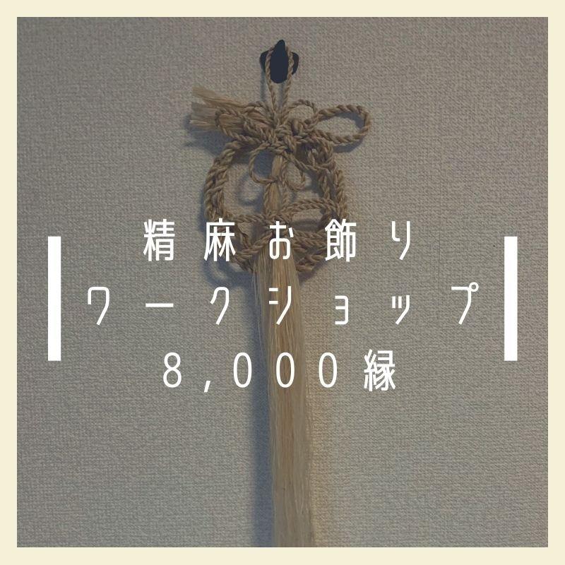精麻☆お飾りワークショップ☆8000円のイメージその1