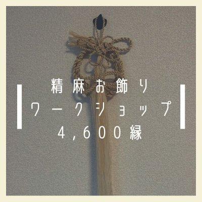 精麻☆お飾りワークショップ☆4600円