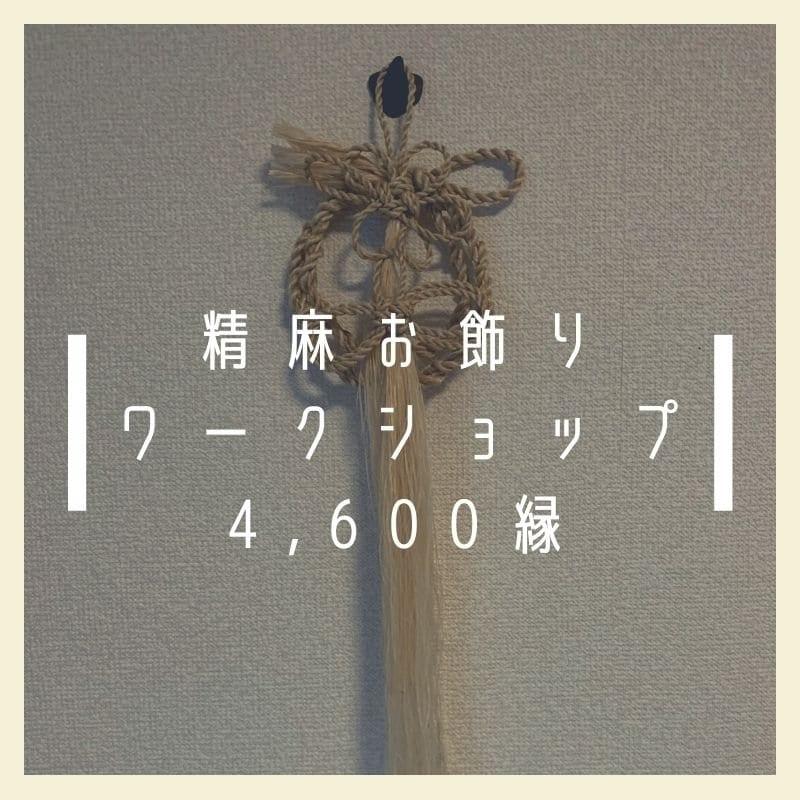 精麻☆お飾りワークショップ☆4600円のイメージその1
