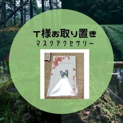 マスクアクセサリー 蝶 10