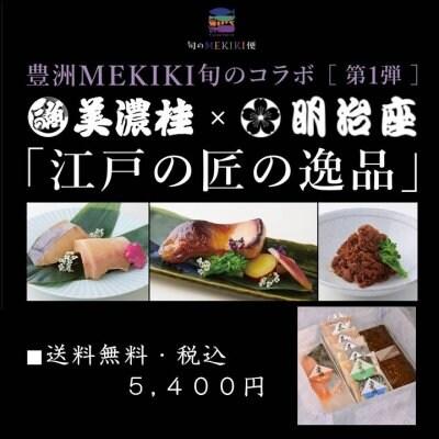 江戸の匠「西京漬けセット」豊洲MEKIKI旬のコラボシリーズ